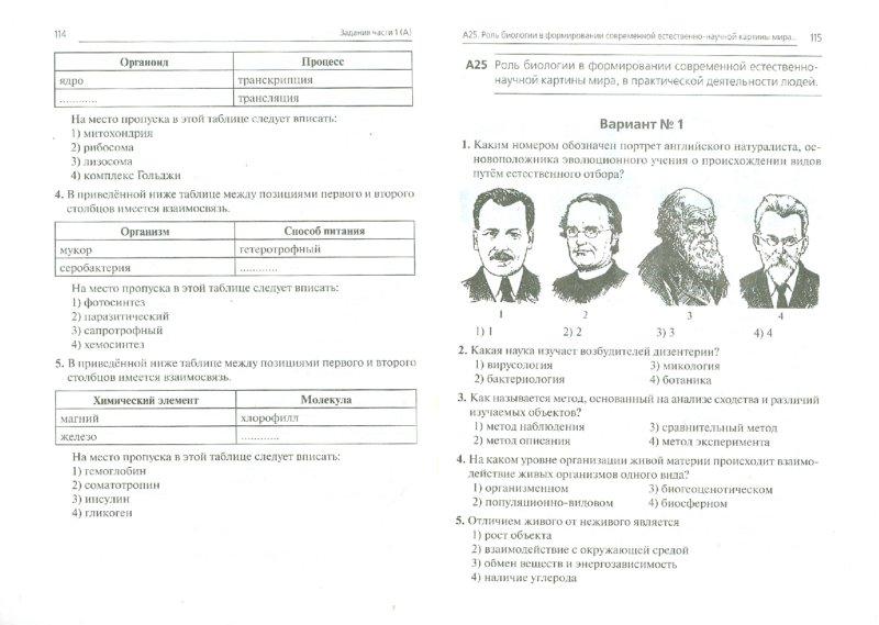 Тестовые задания по биологии 7 класс