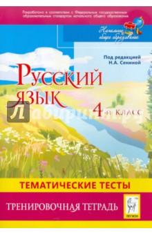 Тематические тесты по русскому языку - 36a8
