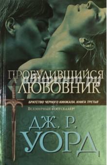 Уорд Дж. Р. Пробудившийся любовник