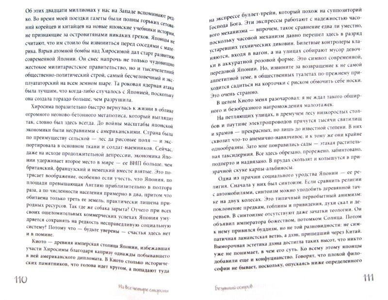 Иллюстрация 1 из 10 для На все четыре стороны - А. Гилл | Лабиринт - книги. Источник: Лабиринт