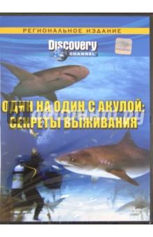 Один на один с акулой: Секреты выживания. Региональное издание (DVD)Животный и растительный мир<br>Говорят, что если акулу не раздражать, она на вас ни за что не нападет. Но кое-кто утверждает, что акулы просто выбирают, кого им съесть, а кого пощадить. Узнайте вместе с нами тайны самого опасного и непонятого водоплавающего хищника на планете, чтобы понять логику его поведения. Познакомившись с реальными случаями нападения акул на людей в разных уголках земного шара и практическими способами выживания, вы сумеете отделить правду от вымыслов, которые окружают этого умного и могучего морского охотника.<br>Производство: США, 2006 год.<br>Язык: Русский<br>Звук: Dolby Digital Surround 2.0<br>Формат: 4:3<br>Изображение: PAL<br>Региональная кодировка: 5<br>Цветной<br>Продолжительность: 45 минут<br>