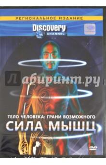 Рэдис Марк, Клифтон Дэн Тело человека: грани возможного. Сила мышц (DVD)