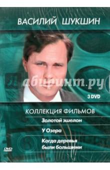 Кулиджанов Лев, Герасимов Сергей, Гурин Илья Василий Шукшин. Коллекция фильмов (3DVD)
