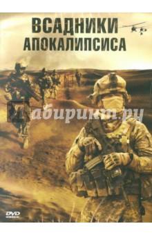 Всадники апокалипсиса (DVD)