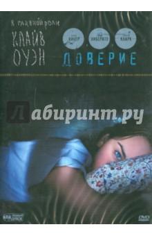 Швиммер Девид Доверие (DVD)