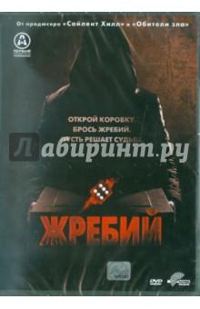 Джеймс Доминик Жребий (DVD)