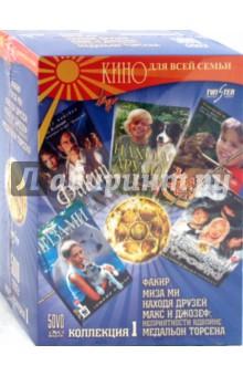 Флинт Петер, Торрел Линус, Лейонбург Эрик, Нэйсс Арне Линдтнер, Миллеруп Карстен Кино для всей семьи. Коллекция 1 (5DVD)
