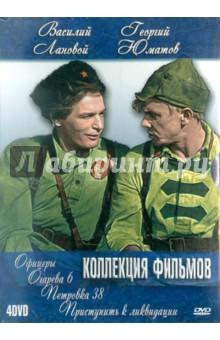 Роговой Владимир, Григорьев Борис Лановой. Юматов. Коллекция фильмов (4DVD)