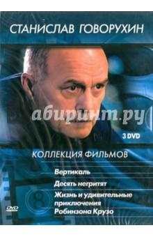 Станислав Говорухин. Коллекция фильмов (3DVD)