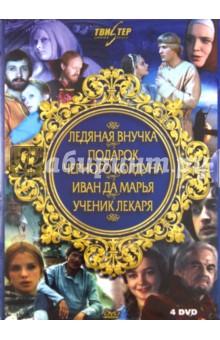 Рыцарев Борис Фильмы Бориса Рыцарева. Коллекция сказок (4DVD)