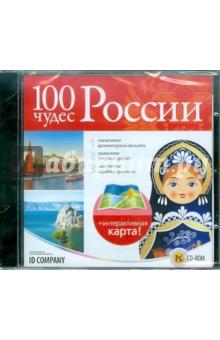 100 чудес России (CDpc)