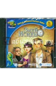 Самые увлекательные игры. Змей Исиды (CDpc)