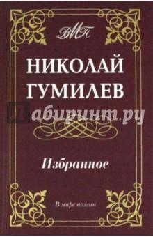 Гумилев Николай Степанович Избранное