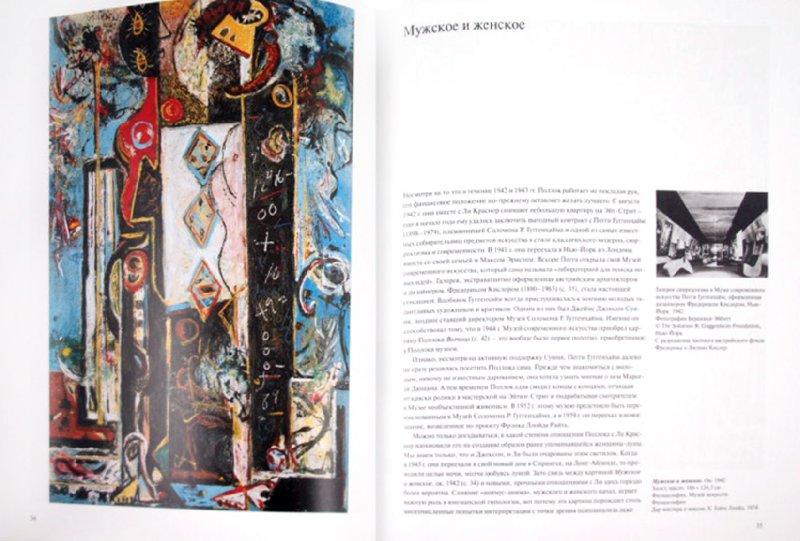 Иллюстрация 1 из 6 для Поллок - Леонард Эммерлинг   Лабиринт - книги. Источник: Лабиринт