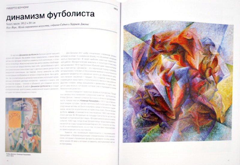 Иллюстрация 1 из 7 для Футуризм - Сильвия Мартин | Лабиринт - книги. Источник: Лабиринт