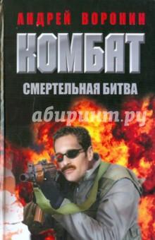 Воронин Андрей Николаевич Комбат. Смертельная битва
