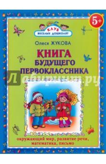 Жукова Олеся Станиславовна Книга будущего первоклассника