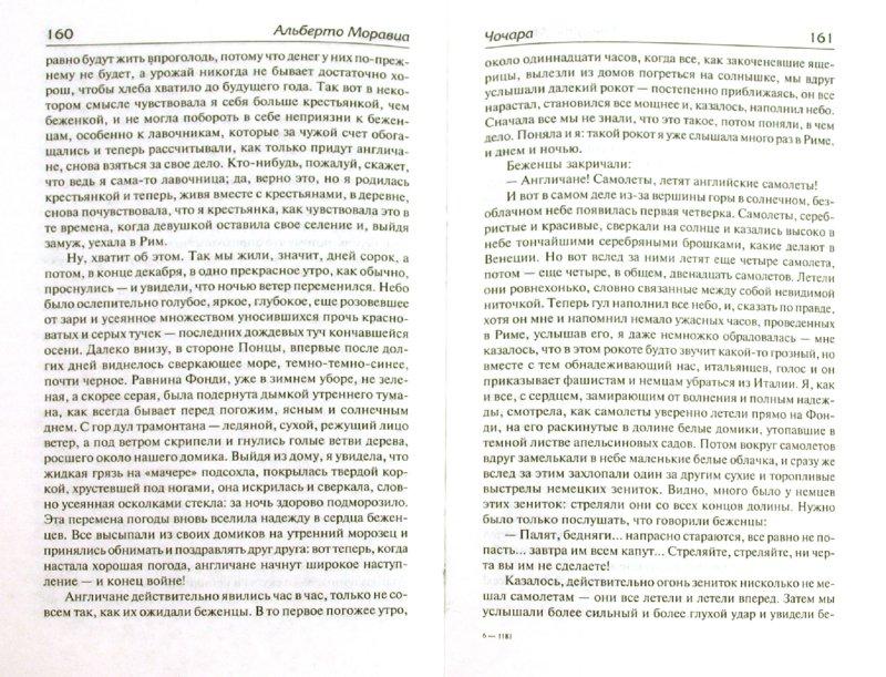 Иллюстрация 1 из 23 для Чочара - Альберто Моравиа | Лабиринт - книги. Источник: Лабиринт