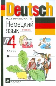 Немецкий язык. 4 класс. Учебник для общеобразовательных учреждений (+ CD)