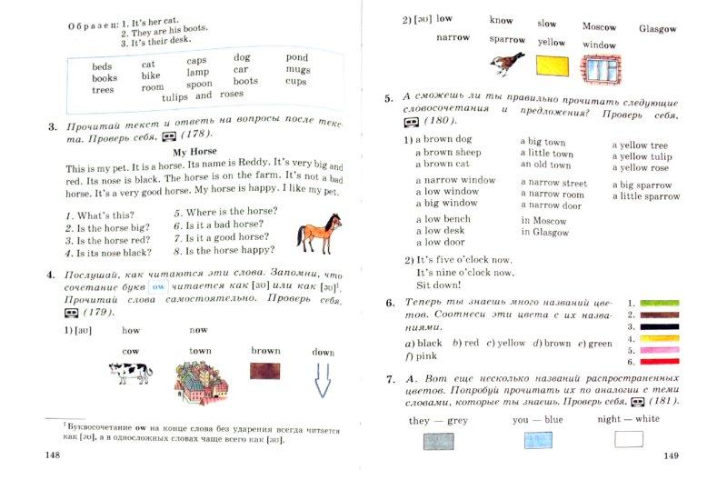 Иллюстрация 1 из 12 для Английский язык. 1-й год обучения. 5 класс. Учебник для общеобразовательных учреждений (+ CD) - Афанасьева, Михеева | Лабиринт - книги. Источник: Лабиринт