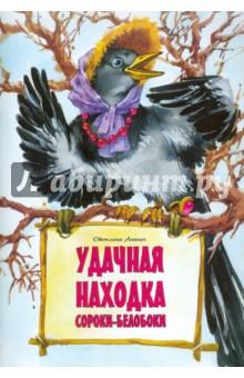Удачная находка Сороки-белобокиПовести и рассказы о животных<br>В книге представлены произведения Светланы Алексеевны Ананич.<br>Для детей младшего школьного возраста.<br>