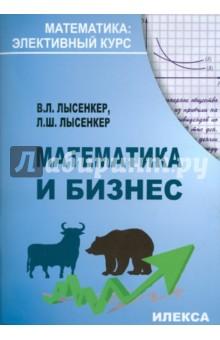 Лысенкер Владлен Леонидович, Лысенкер Леонид Шлемович Математика и бизнес