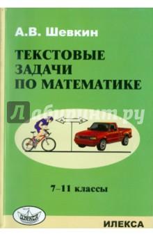Текстовые задачи по математике. 7-11 классыМатематика (10-11 классы)<br>Эта книга - дополнительное учебное пособие по алгебре для учащихся 7-11 классов. Интересный задачный материал дает новую жизнь старой, незаслуженно забытой идее обобщения решений арифметических задач - связующему мостику между арифметикой и алгеброй. В книге рассмотрены задачи, начиная от простых и заканчивая конкурсными задачами прошлых лет.<br>Книга может быть использована на уроках алгебры, для подготовки к итоговой аттестации (ГИА-9 и ЕГЭ-11), а также для самообразования.<br>