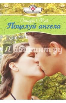 Мэй Сандра Поцелуй ангела