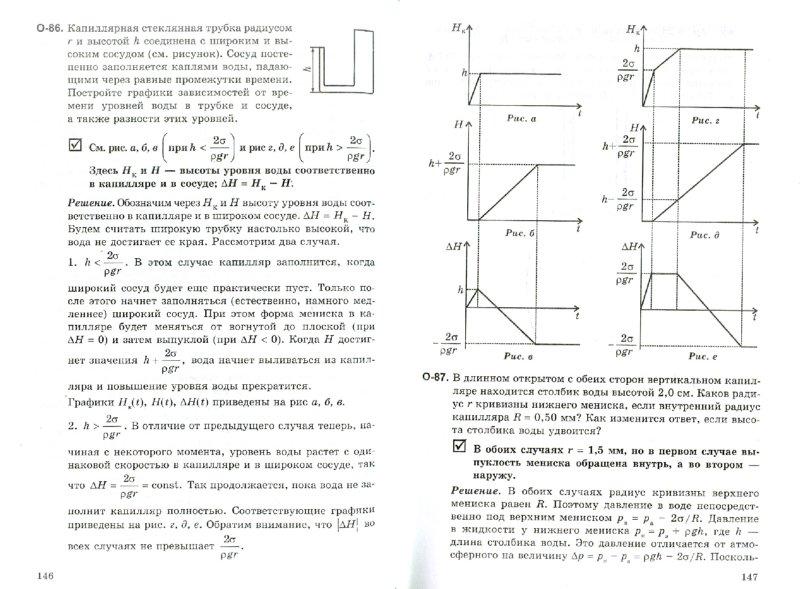 Решебник по Физике 10 Класс Генденштейн и Дик Учебник