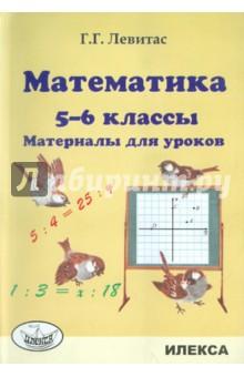 Левитас Герман Григорьевич Математика. 5-6 классы. Материалы для уроков