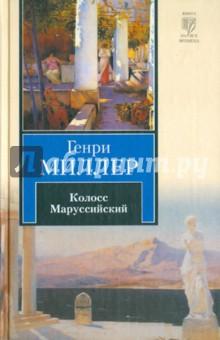 Колосс Маруссийский