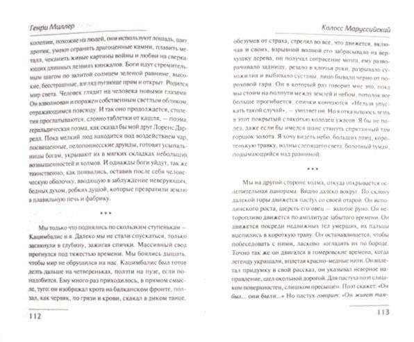 Иллюстрация 1 из 28 для Колосс Маруссийский - Генри Миллер | Лабиринт - книги. Источник: Лабиринт