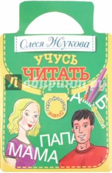 Жукова Олеся Станиславовна Учусь читать