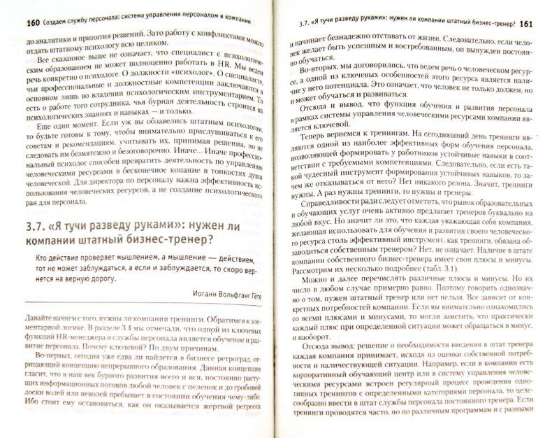 Иллюстрация 1 из 13 для Большая книга директора по персоналу - Рудавина, Екомасов | Лабиринт - книги. Источник: Лабиринт