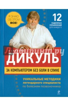 Дикуль Валентин Иванович За компьютером без боли в спине