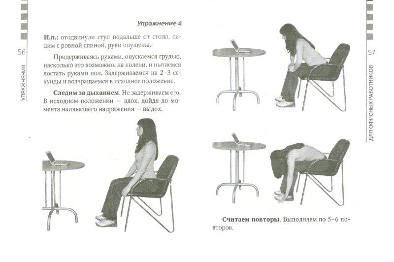 Иллюстрация 1 из 8 для За компьютером без боли в спине - Валентин Дикуль   Лабиринт - книги. Источник: Лабиринт