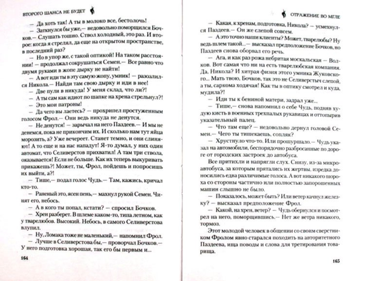 Иллюстрация 1 из 16 для Второго шанса не будет: Отражение во мгле - Сурен Цормудян | Лабиринт - книги. Источник: Лабиринт