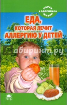 Стрельникова Наталья Еда, которая лечит аллергию у детей