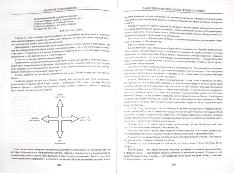 Иллюстрация 1 из 10 для Великая сила жизни. Тайны подсознания - 2 - Синельников, Слободчиков   Лабиринт - книги. Источник: Лабиринт