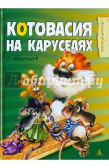 Малинкина Евгения Котовасия на каруселях