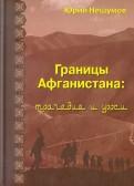 Юрий Нешумов: Границы Афганистана: трагедии и уроки: Историко-публицистические исследования