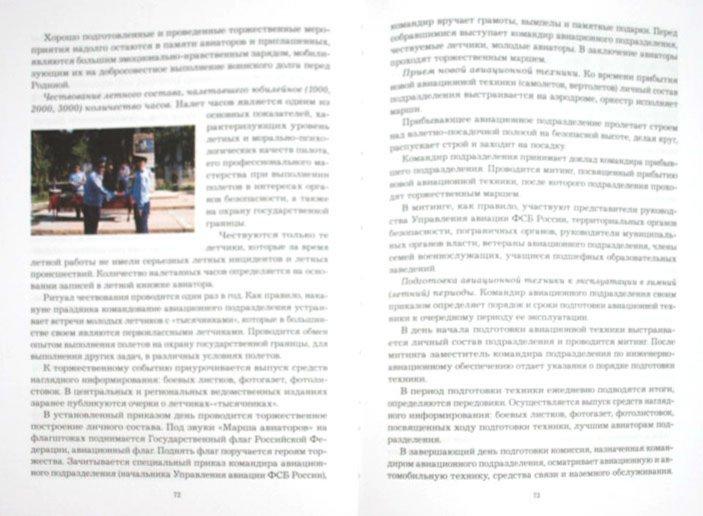 Иллюстрация 1 из 5 для Традиции и ритуалы, их роль и значение в воспитании пограничников - Белов, Терещенко, Ежуков, Кутовой, Назаров | Лабиринт - книги. Источник: Лабиринт