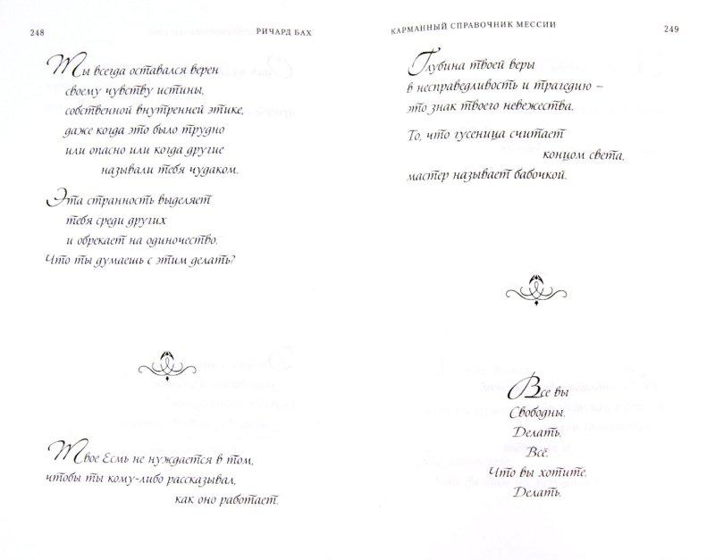 Иллюстрация 1 из 9 для Чайка Джонатан Ливингстон. Иллюзии. Карманный справочник Мессии. Бегство от безопасности - Ричард Бах | Лабиринт - книги. Источник: Лабиринт
