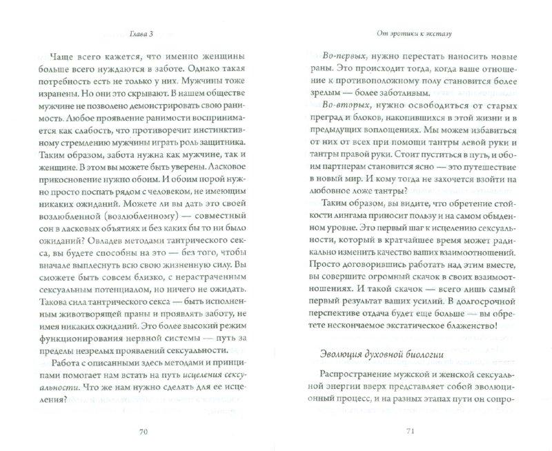 Иллюстрация 1 из 8 для Тантра. Раскрытие силы дооргазменного секса - Йогани   Лабиринт - книги. Источник: Лабиринт
