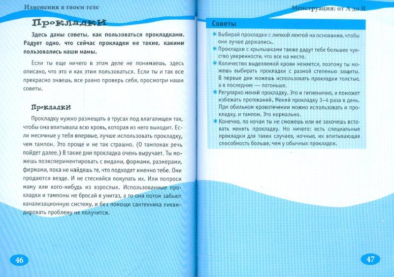 Иллюстрация 1 из 16 для Изменения в твоем теле - Джоли Кэри | Лабиринт - книги. Источник: Лабиринт