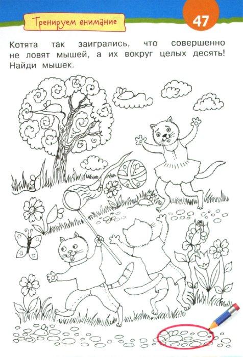 Иллюстрация 1 из 16 для Игры с картинками. Веселые истории про зверят. 5-7 лет - Екатерина Румянцева | Лабиринт - книги. Источник: Лабиринт