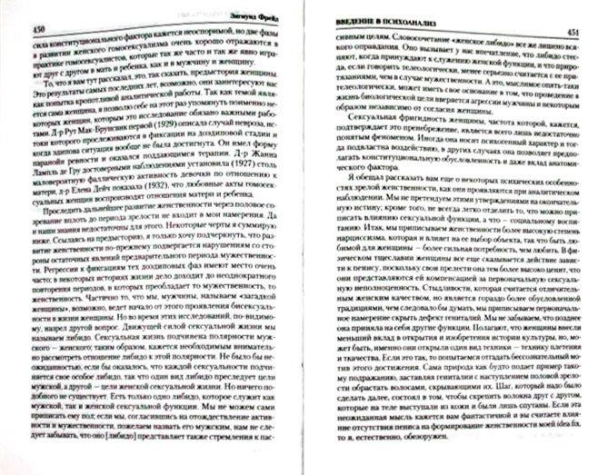 Иллюстрация 1 из 8 для Психоанализ: сборник - Зигмунд Фрейд | Лабиринт - книги. Источник: Лабиринт