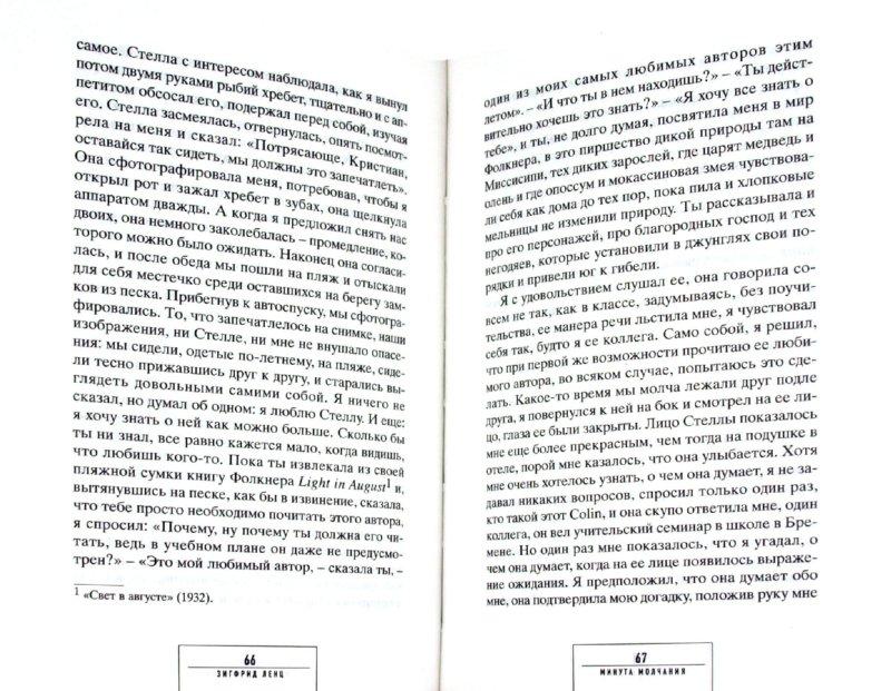 Иллюстрация 1 из 5 для Минута молчания - Зигфрид Ленц | Лабиринт - книги. Источник: Лабиринт