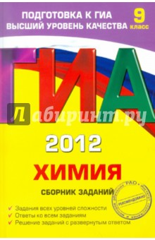 ГИА-2012. Химия. Сборник заданий. 9 класс