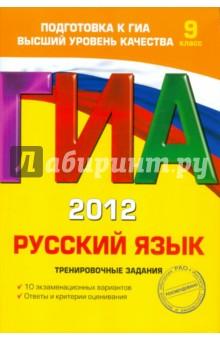 ГИА-2012. Русский язык. Тренировочные задания. 9 класс